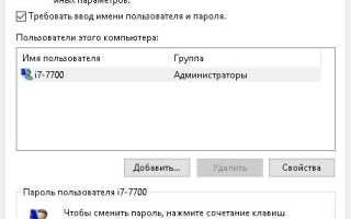 Как отключить запрос пароля при входе в Windows