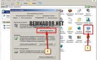 Диспетчер устройств Windows XP