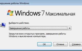 Как сделать автоматическое выключение компьютера в Windows 7/10