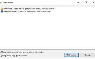 Как подготовить любую флешку для установки windows 7. Лучшие методы