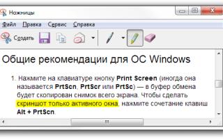 Где найти скриншоты на компьютере?