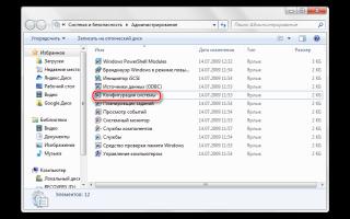 Что делать, если процессор загружен на 100% в Windows 7?