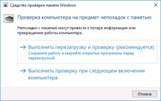 Проверка оперативной памяти на компьютере с Windows 7: иллюстрированная инструкция