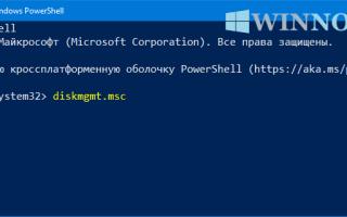 Управление дисками Windows 10 – как открыть и правильно использовать?