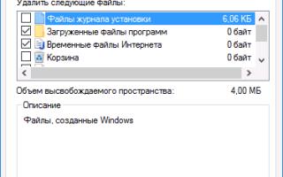 Как удалить папку Windows.old с компьютера в ОС Виндовс