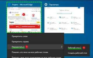 Как удалить ранее созданный виртуальный рабочий стол в Windows 10