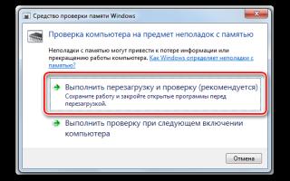 Как проверить Windows на ошибки системной функцией
