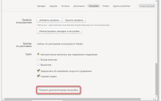 Как установить ночной режим в Yandex браузере на ПК и Android