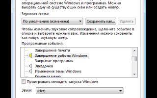 Отключаем звук уведомлений на компьютере с Windows 10