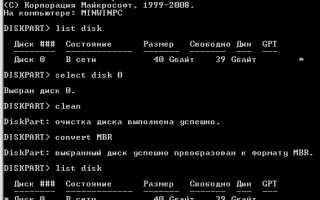 Как открыть в Windows XP раздел, защищённый GPT