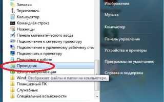 Как перезапустить Проводник Windows — 9 способов