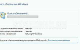 Центр обновлений windows в настоящее время не может выполнить поиск обновлений…