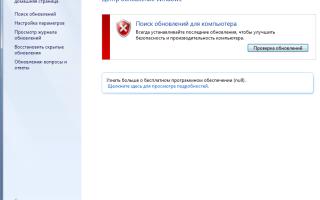 Как тремя способами удалить обновления Windows 7