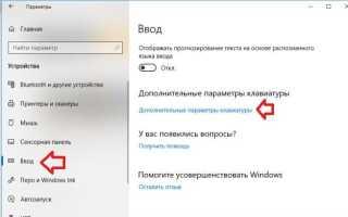 Как изменить язык операционной системы Windows 10 по умолчанию?