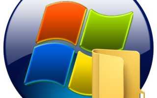 Параметры папок и поиска в Windows 7 ‹  Windows 7 — Впечатления и факты