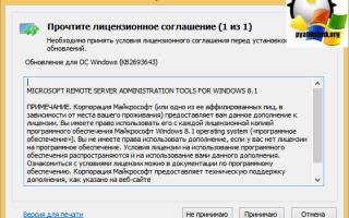 Средства администрирования Windows 10: установка и настройка