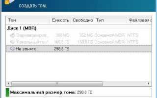 Как быстро и правильно создать разделы на жёстком дискев Windows 7