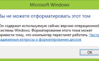 Инструкция по форматированию жесткого диска с установленной Windows 7
