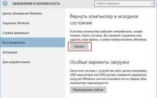 Как исправить ошибку 0x80070005 в Windows 10 при обновлении до версии 1903
