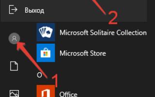 Как с помощью 4 способов выйти из учетной записи Майкрософт в Windows 10