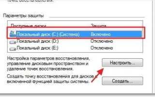 Как включить (отключить) восстановление системы в Windows 7? Создаем точку восстановления