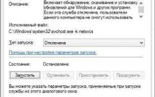 Как настроить центр обновления Windows 8