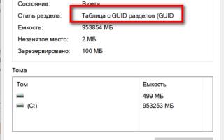 Восстановление удаленного загрузочного EFI раздела в Windows 10/8/7