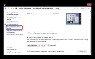 Как перевернуть экран на Windows 8