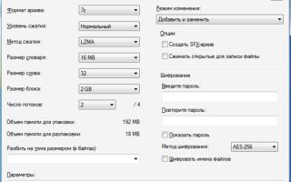 Как заархивировать и разархивировать файл программой 7-Zip