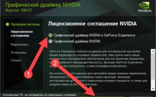 Как обновить драйвер NVIDIA GeForce: несколько вариантов решений