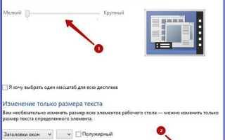 Как изменить шрифт на компьютере под управлением Windows: Все проверенные способы