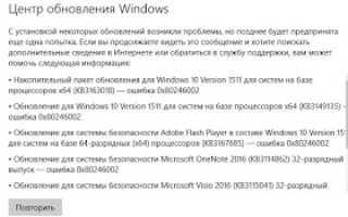 Ошибки при обновлении Windows 10 — как от них избавиться
