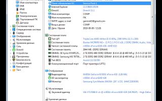 Как посмотреть характеристики компьютера на Windows XP, 7, 8 или 10