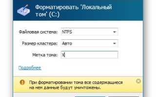 Как правильно форматировать жесткий диск или накопители: способы и программы — подробная инструкция