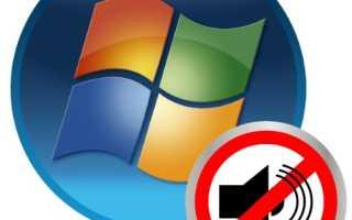 Воспроизведение звука при завершении работы в Windows 10