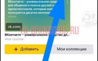 Где находятся, как добавить и удалить закладки ВКонтакте с новым дизайном