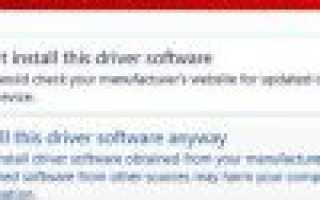 Как быстро отключить в ОС Windows 8 проверку подписи устанавливаемых драйверов?