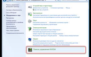 Не открывается Панель управления Nvidia: как исправить?