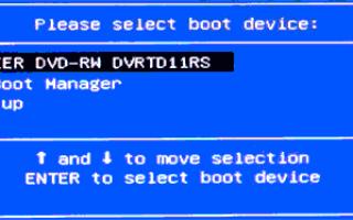 BIOS не видит загрузочную флешку в Boot Menu — как исправить