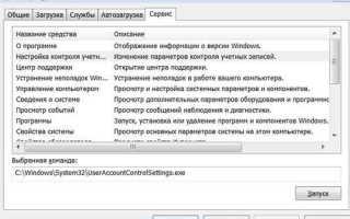 Диагностика и оптимизация работы Windows 7 средствами операционной системы