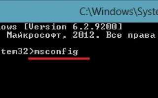 Как запустить и правильно настроить msconfig в Windows 7