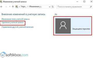 Как удалить учетную запись Администратора