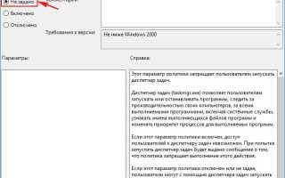 Восстановление работоспособности «Диспетчера задач» в Windows 10