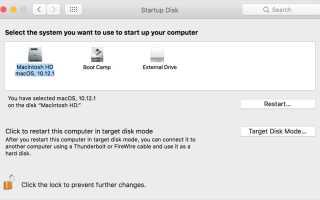 13 вариантов загрузки Mac для особых случаев