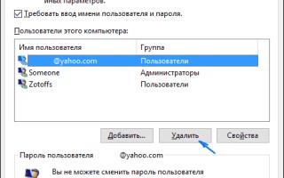 Как произвести удаление учетной записи Майкрософт