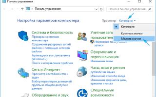 Это приложение заблокировано вашим системным администратором — как исправить?