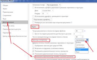 Как использовать линейку в Microsoft Word