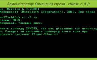 Проверка жесткого диска на ошибки в Windows