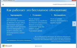 Как перейти на Windows 10 с любой предыдущей версии ОС Windows (XP/Vista/7/8)