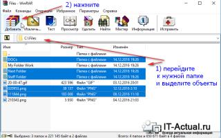 Как создать архив WinRAR с паролем. Что такое архивация